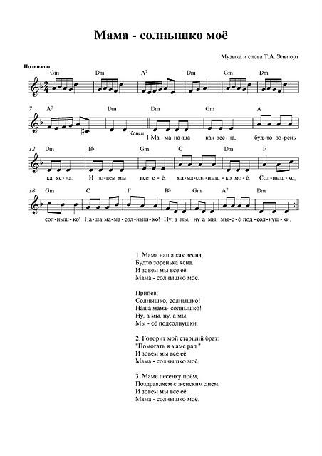 Песни детским голосом на 8 марта