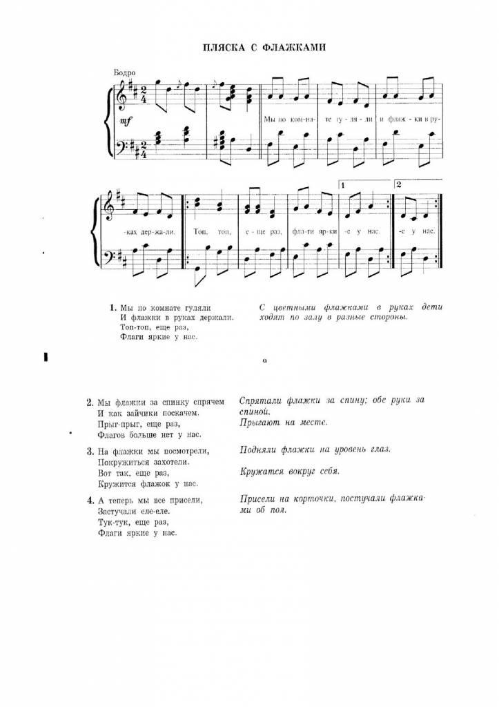 ПЕСНЯ ТРЕХЦВЕТНЫЙ МОЙ ФЛАЖОК ОРЛОВОЙ СКАЧАТЬ БЕСПЛАТНО