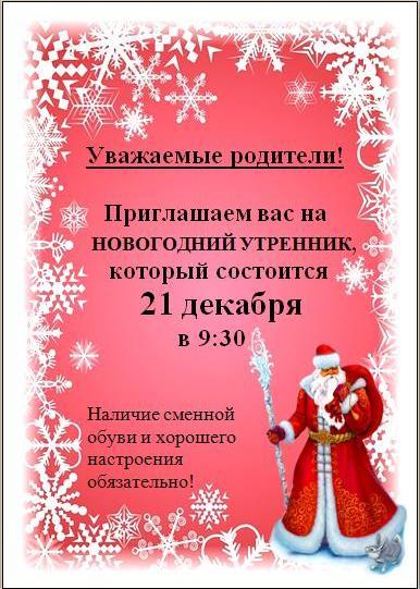 Приглашение на утренник новогодний своими руками