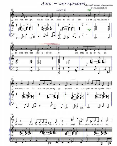 Как сделать в песне картинку