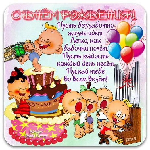 Смешное поздравление на рождение ребенка