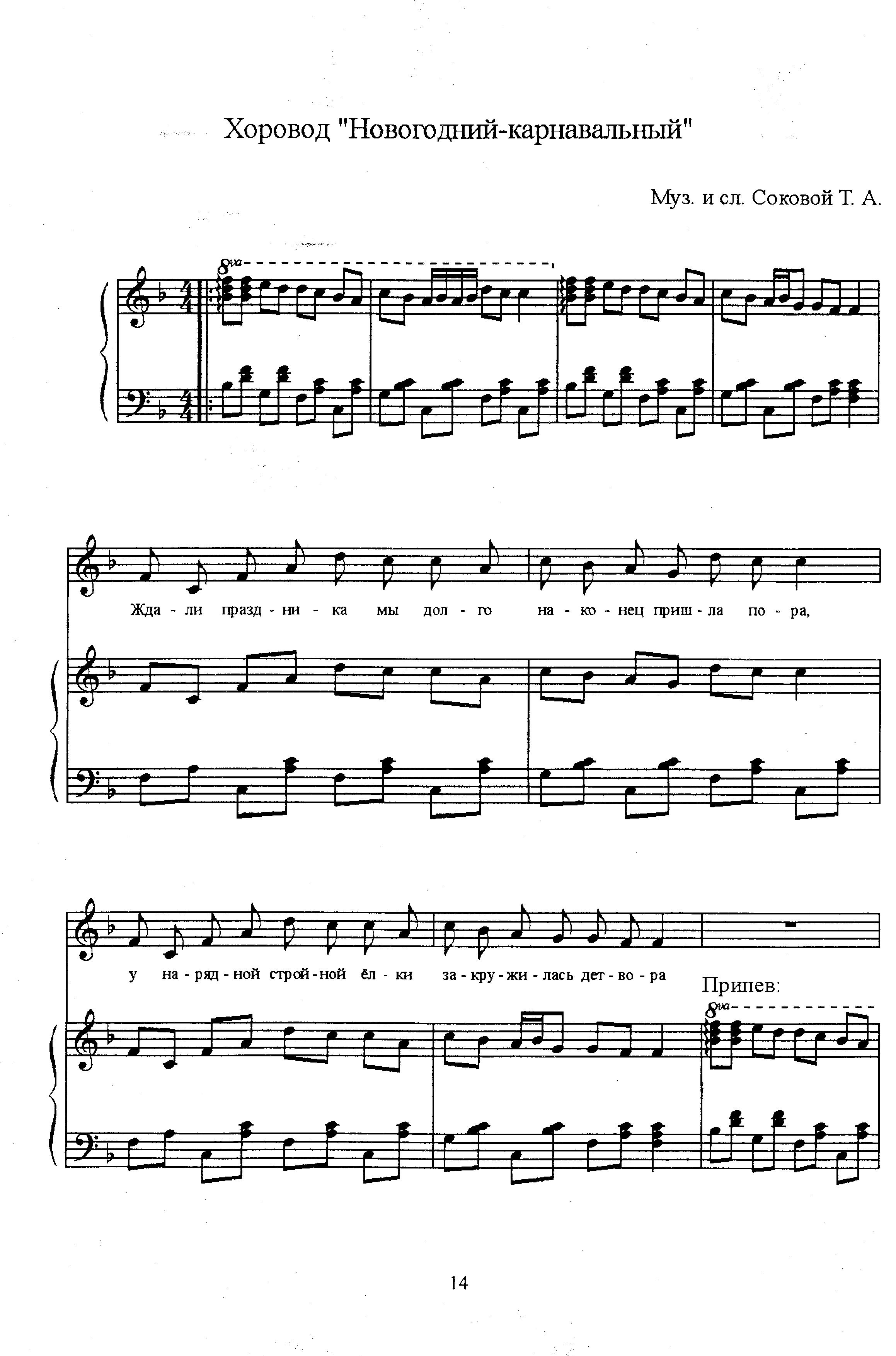 белье новогодняя хороводная песня для детей выполнения