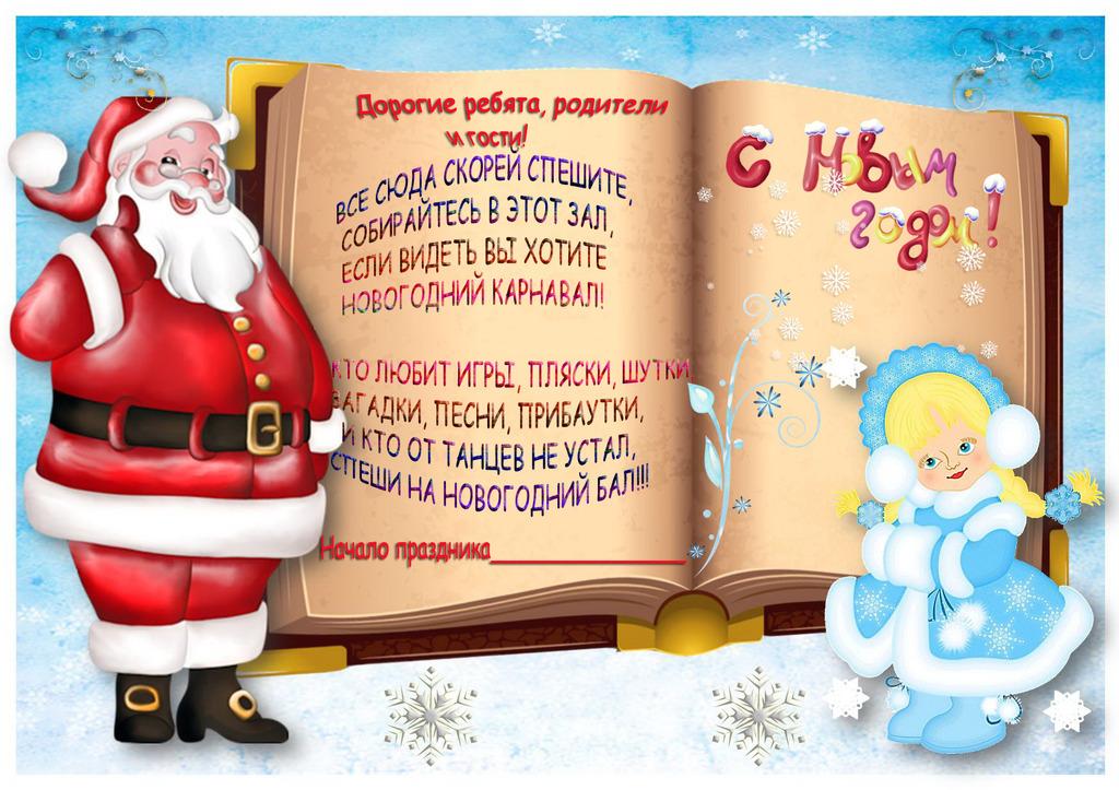 Приглашение в стихах в детский сад на осенний праздник